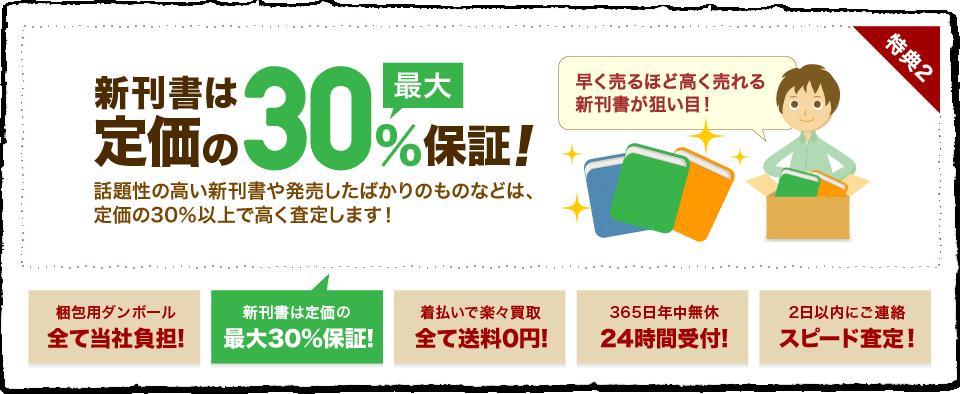 古本売るなら新刊書は定価の30%保証で高価査定!