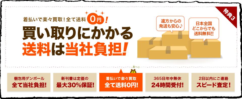 古本の宅配買取・ネット買取なら着払いで楽々買取。全て送料0円!